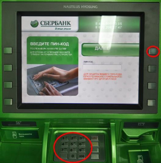 Как оплатить за газ в терминале сбербанка